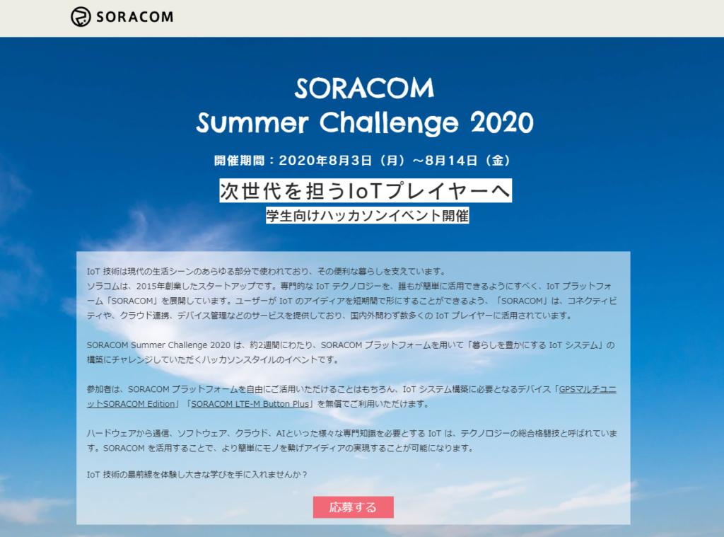 SORACOM-Summer-Challenge-2020
